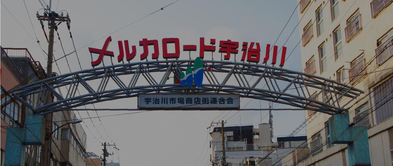 メルカロード宇治川 Merukarodo UJIKAWA