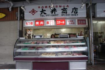 牛肉蔵専門店大井商店