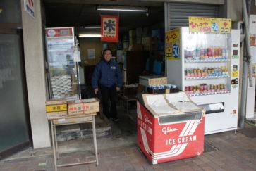 富士屋氷店