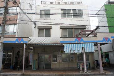 生田診療所