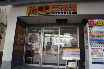 鶏笑宇治川店