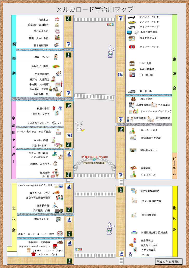 メルカロード宇治川マップ